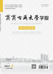 《齐齐哈尔大学学报:哲学社会科学版》