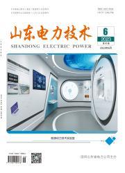 《山东电力技术》