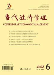 《当代经济管理》