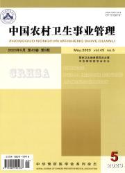 《中国农村卫生事业管理》