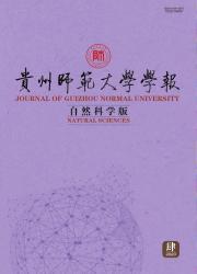 《贵州师范大学学报:自然科学版》