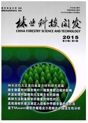《林业科技开发》