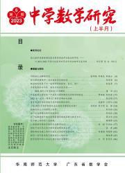 《中学数学研究(华南师范大学):上半月》