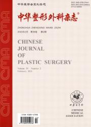 《中华整形外科杂志》