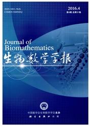 《生物数学学报》