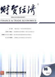 《财贸经济》