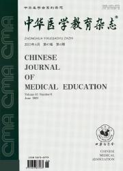 《中华医学教育杂志》