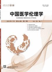 《中国医学伦理学》