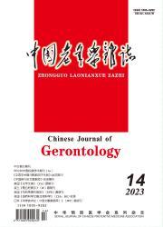 《中国老年学杂志》