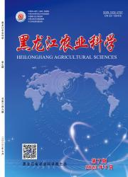 《黑龙江农业科学》