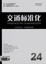 《交通标准化》