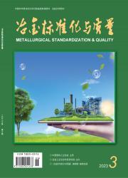 冶金标准化与质量