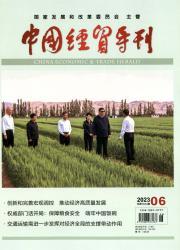 《中国经贸导刊》