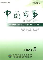 《中国药事》