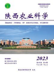 《陕西农业科学》