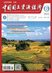 《中国国土资源经济》