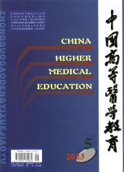 《中国高等医学教育》