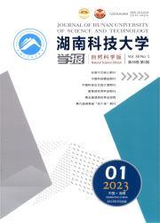 《湖南科技大学学报:自然科学版》