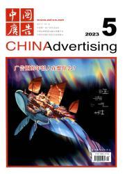 《中国广告》
