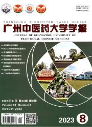 《广州中医药大学学报》
