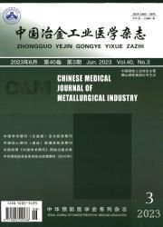 《中国冶金工业医学杂志》