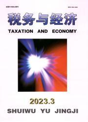 《税务与经济》
