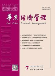 《华东经济管理》
