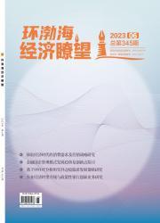 《环渤海经济瞭望》
