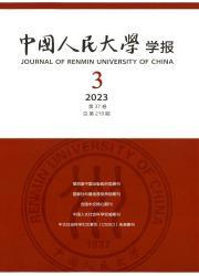 《中国人民大学学报》