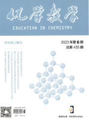 《化学教学》