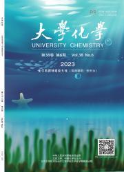 《大学化学》