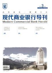《现代商业银行导刊》