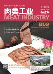 《肉类工业》