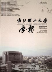 《浙江理工大学学报:自然科学版》