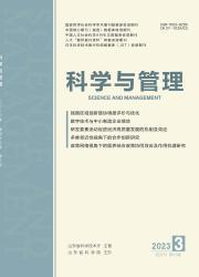 《科学与管理》