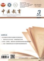 《中医教育》