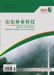 《山东林业科技》