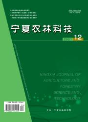 《宁夏农林科技》