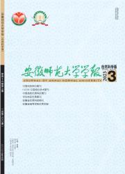 《安徽师范大学学报:自然科学版》