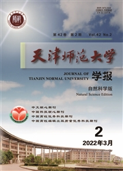 《天津师范大学学报:自然科学版》