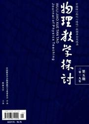 《物理教学探讨:中学教学教研版》