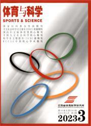 《体育与科学》