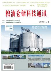 《粮油仓储科技通讯》