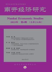 《南开经济研究》