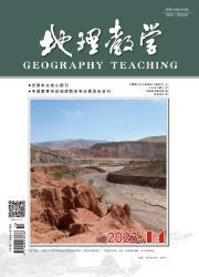 《地理教学》