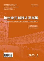 《杭州电子科技大学学报:自然科学版》