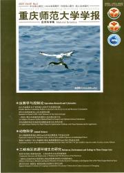《重庆师范大学学报:自然科学版》