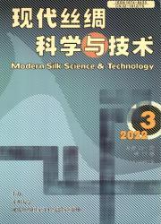 《现代丝绸科学与技术》
