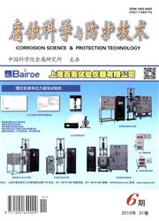 《腐蚀科学与防护技术》