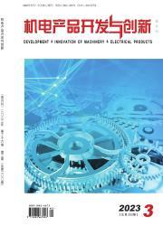 《机电产品开发与创新》